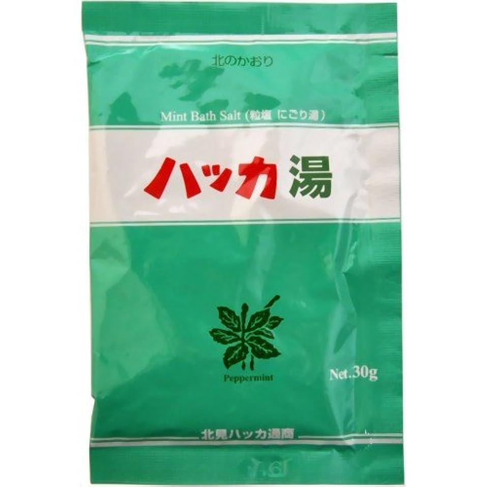 うなり声補う精査北見ハッカ ハッカ湯 30g(入浴剤 クールタイプ)