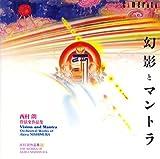 西村朗:幻影とマントラ 西村朗 管弦楽作品集