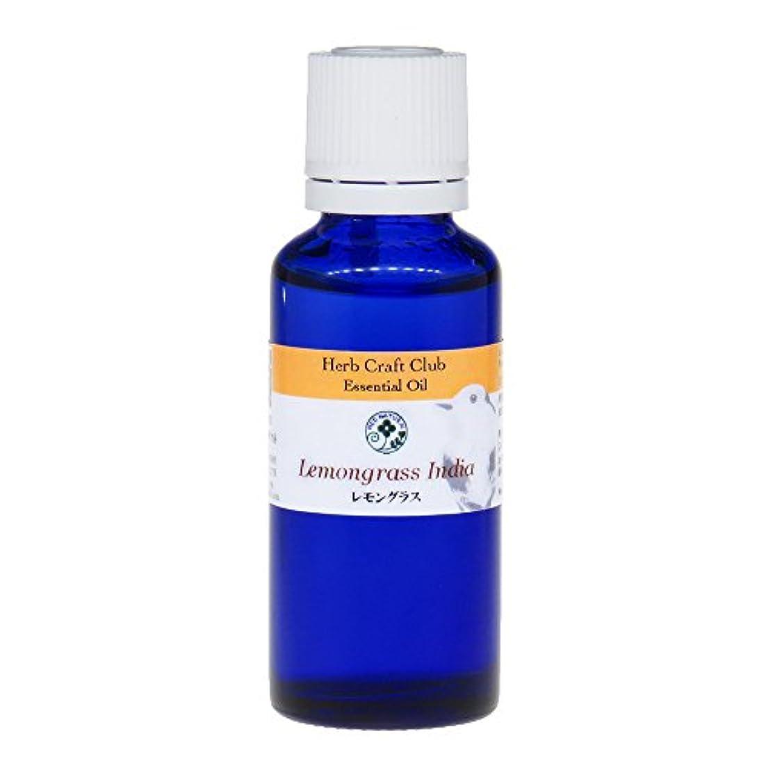 レモングラス30ml 100%天然エッセンシャルオイル
