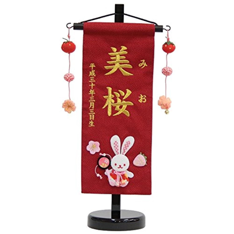 【名前旗】押絵いちごうさぎ赤【小】高さ38cm 18name-yo-3【金糸刺繍名入れ】