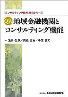 Q&A 地域金融機関とコンサルティング機能 (「コンサルティング能力」強化シリーズ)
