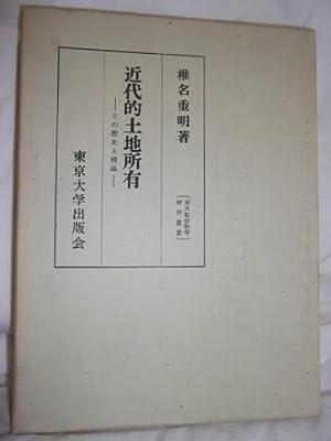 近代的土地所有―その歴史と理論 (1973年) (東大社会科学研究叢書〈41〉)