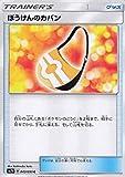 ポケモンカードゲーム SM7b 043/060 ぼうけんのカバン (C コモン) 強化拡張パック フェアリーライズ