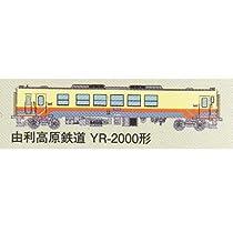 鉄道コレクション第19弾 【3.由利高原鉄道YR-2000形(秋田県) 】(単品)