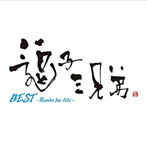 BEST~Thanks for life~(初回生産限定盤)(DVD付)