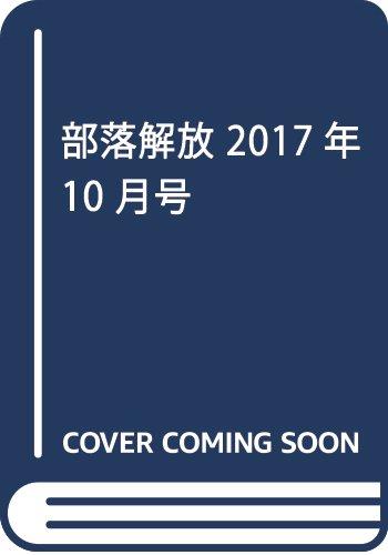 部落解放 2017年 10 月号 [雑誌] 発売日