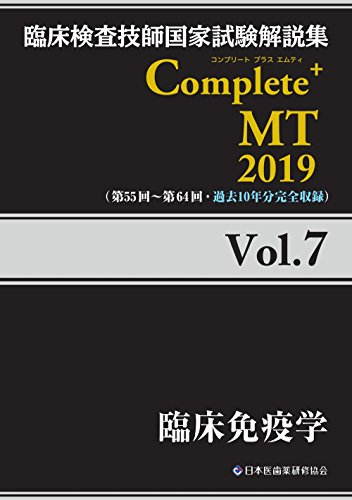 Complete+MT 2019 Vol.7 臨床免疫学 (臨床検査技師国家試験解説集)