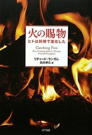 火の賜物―ヒトは料理で進化した