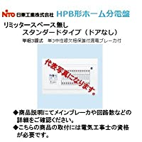 日東工業 HPB形ホーム分電盤 HPB3E10-342