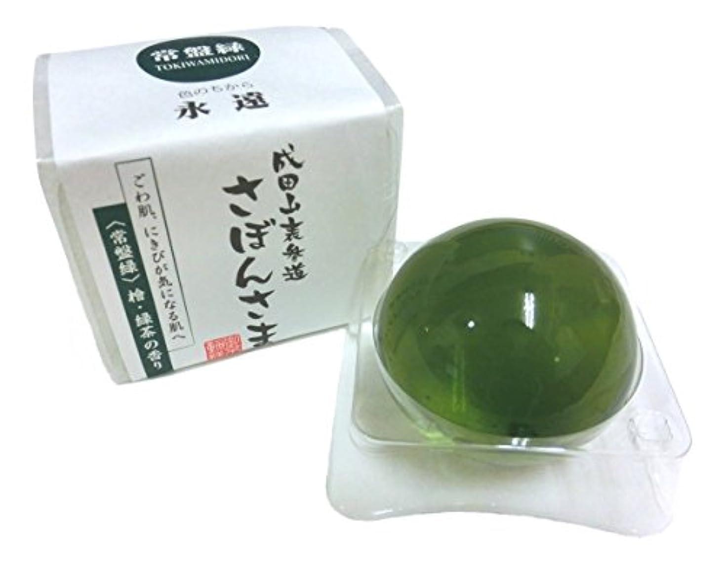 対抗広々とした優雅成田山表参道 さぼんさま〈常盤緑〉檜?緑茶の香り 100g