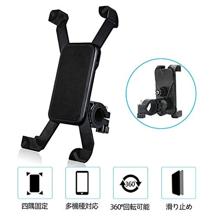 一月同等の同化するKoyota 自転車 スマホ ホルダー オートバイ バイク スマートフォン振れ止め 脱落防止 GPSナビ 携帯 固定用 防水 (オートバイと自転車兼用) に適用iphone7 8 X xperia HUAWEI android 多機種対応 角度調整 スマホ 自転車 360度回転 携帯ほるだー バイク 脱着簡単 強力な保護 (ブラック)