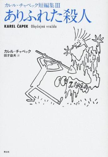 ありふれた殺人 カレル・チャペック短編集 (3)の詳細を見る