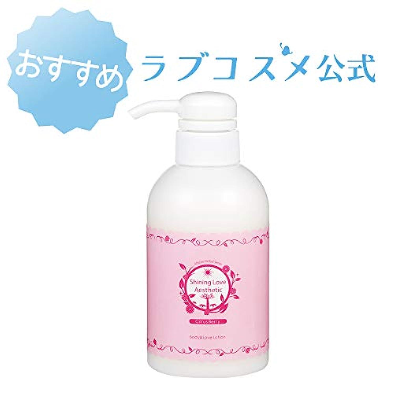 ラブコスメ シャイニングラブエステ 【ラブコスメ公式】 いい香り 保湿 ボディローション おすすめ2wayローション