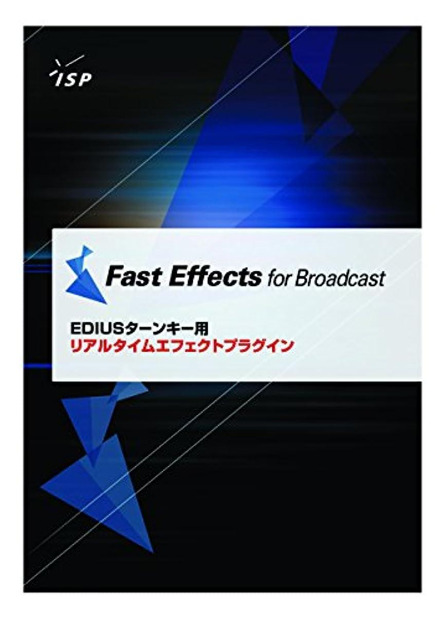スタイルセールスマン空虚Fast Effects for Broadcast