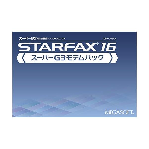 STARFAX 16 スーパーG3 モデムパックの商品画像