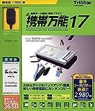 携帯万能17 PDC 標準版 [HYBRID]