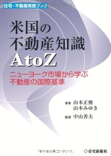 米国の不動産知識 A to Z (住宅・不動産実務ブック)