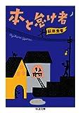 本と怠け者 (ちくま文庫)