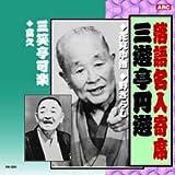 三遊亭圓遊/三笑亭可楽 三遊亭圓遊・三笑亭可楽 CD