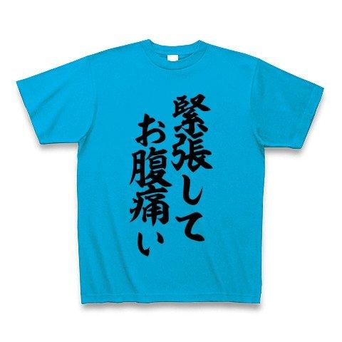 (クラブティー) ClubT 緊張してお腹痛い Tシャツ