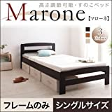 すのこベッド シングル 【フレームのみ】 ライトブラウン 高さ調節可能・すのこベッド 【プレミアムデザインベッドシリーズ】