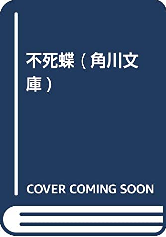 不死蝶 (角川文庫)