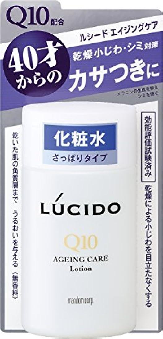 爆風アンデス山脈誘発するLUCIDO (ルシード) 薬用フェイスケア化粧水 (医薬部外品) 120mL