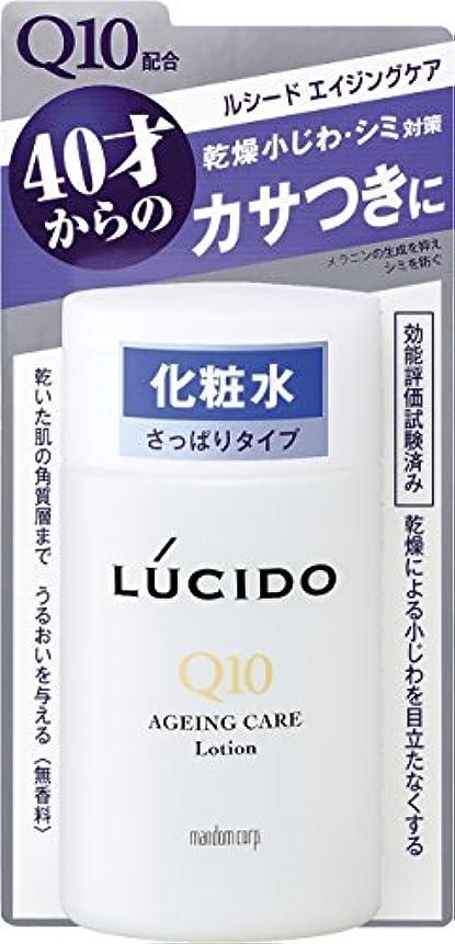 最小プレゼント甥LUCIDO (ルシード) 薬用フェイスケア化粧水 (医薬部外品) 120mL