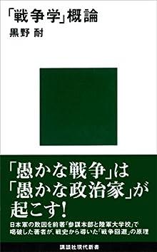 「戦争学」概論 (講談社現代新書)