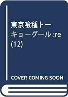 トーキョーグール 東京喰種 Twitter画展 新宿駅 石田スイ ツイッター イラストに関連した画像-08