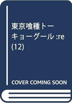 東京喰種トーキョーグール:re(12): ヤングジャンプコミックス