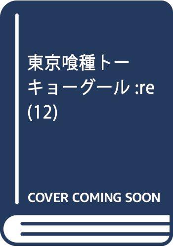 東京喰種トーキョーグール:re 12 (ヤングジャンプコミックス)