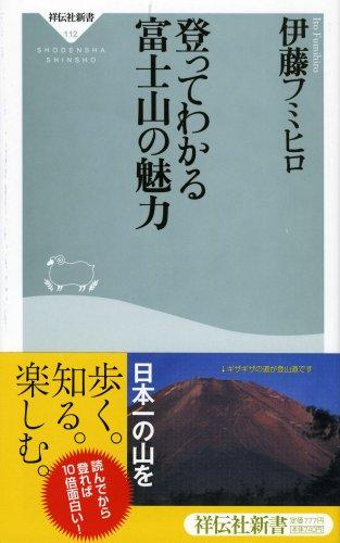 登ってわかる 富士山の魅力 (祥伝社新書112)の詳細を見る