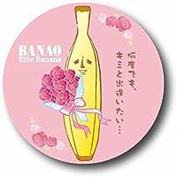 LCB-135 エリートバナナ バナ夫 何度でもキミと出逢いたい??? 76mm缶バッジ