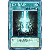 【遊戯王カード】 高等儀式術 STON-JP045-N