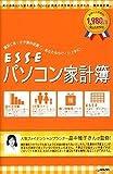 ESSE パソコン家計簿 (DVDパッケージ版)