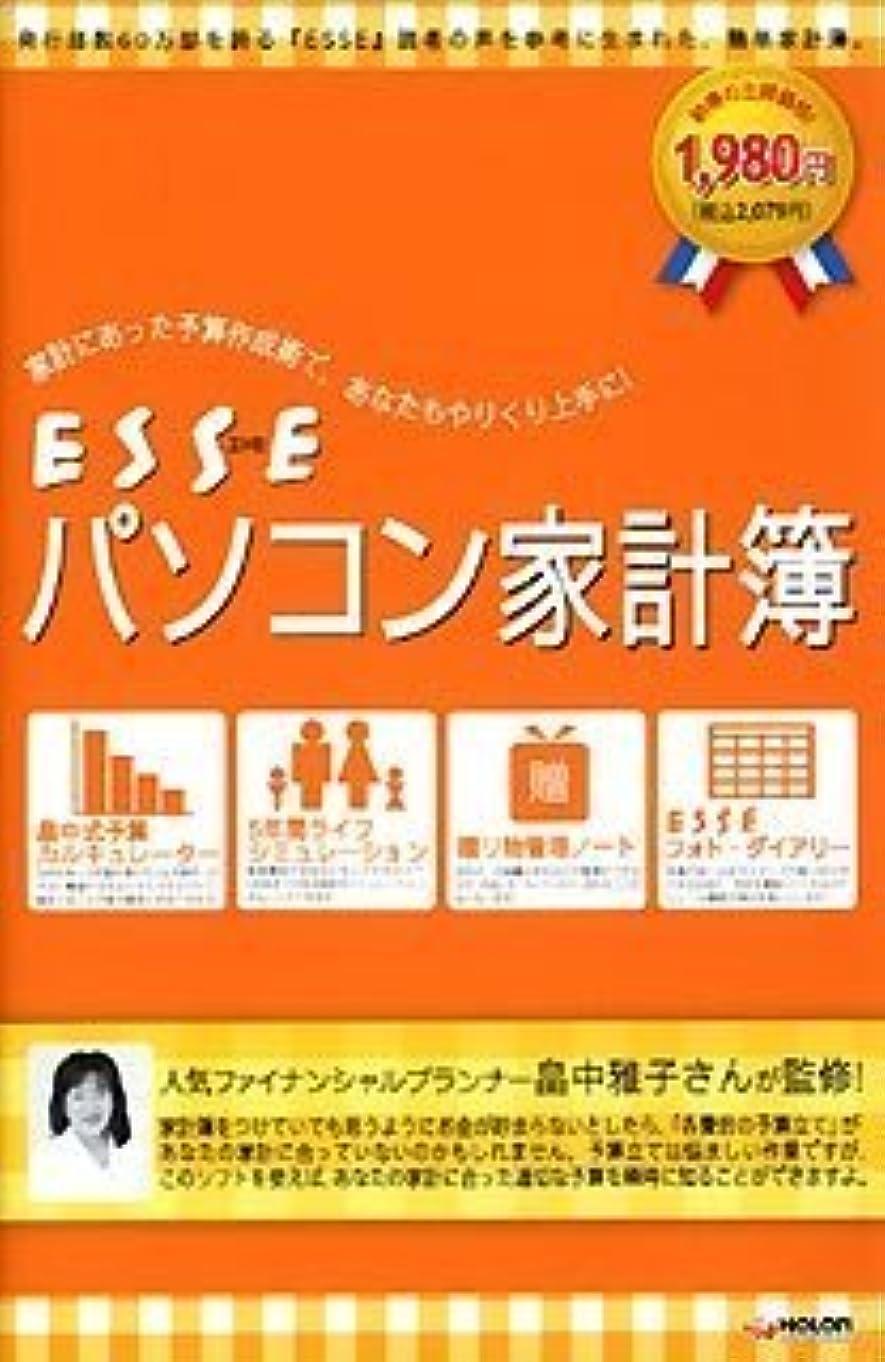 活性化する茎ビームESSE パソコン家計簿 (DVDパッケージ版)