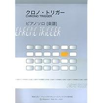 クロノ・トリガー/ピアノソロ