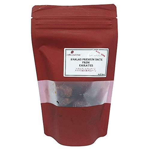 ドバイ王族の御用達 ハラス プレミアム デーツ ドライフルーツ 無添加 砂糖不使用 Khalas種 120g