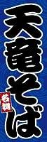 のぼり旗スタジオ のぼり旗 天竜そば002 大サイズ H2700mm×W900mm
