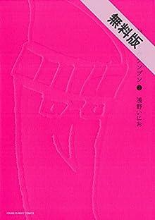 おやすみプンプン(3)【期間限定 無料お試し版】 (ヤングサンデーコミックス)
