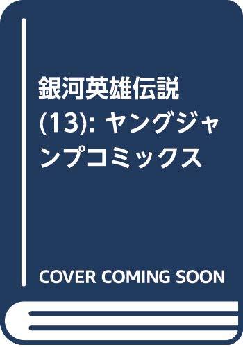 [画像:銀河英雄伝説(13) (ヤングジャンプコミックス)]