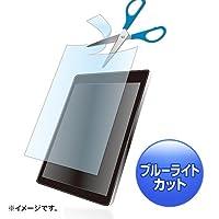 サンワサプライ アウトレット ブルーライトカット液晶保護フィルム 8型 対応 フリーカットタイプ LCD-80WBCF 箱にキズ、汚れのあるアウトレット品です。