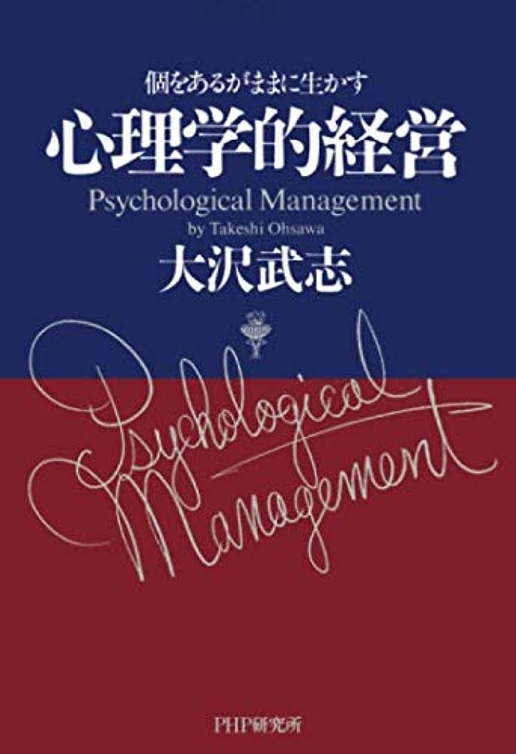 ゲスト実行する売る心理学的経営 個をあるがままに生かす