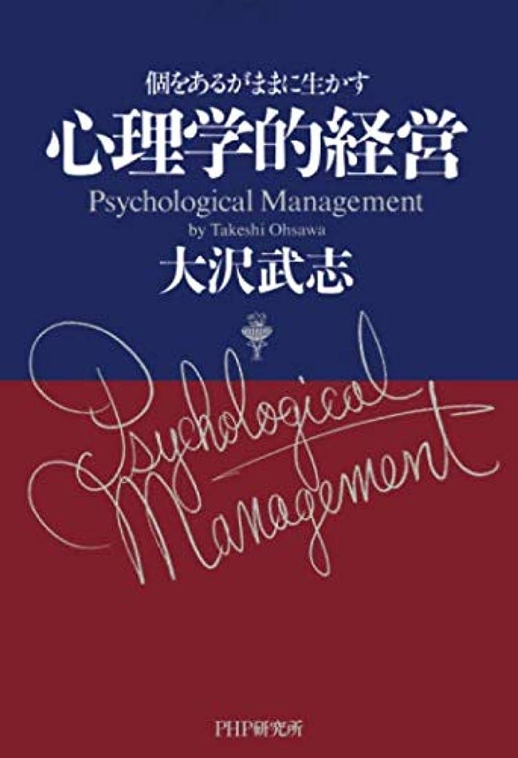 旋律的サージ因子心理学的経営 個をあるがままに生かす