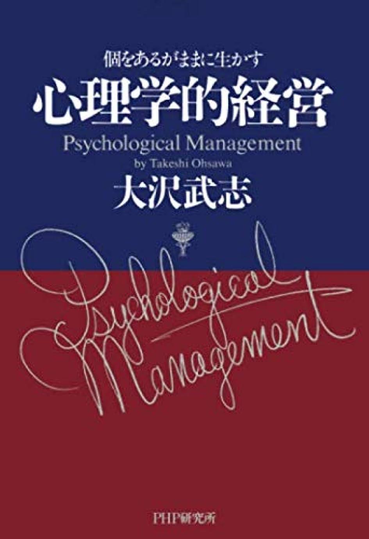 傑作名義で風心理学的経営 個をあるがままに生かす