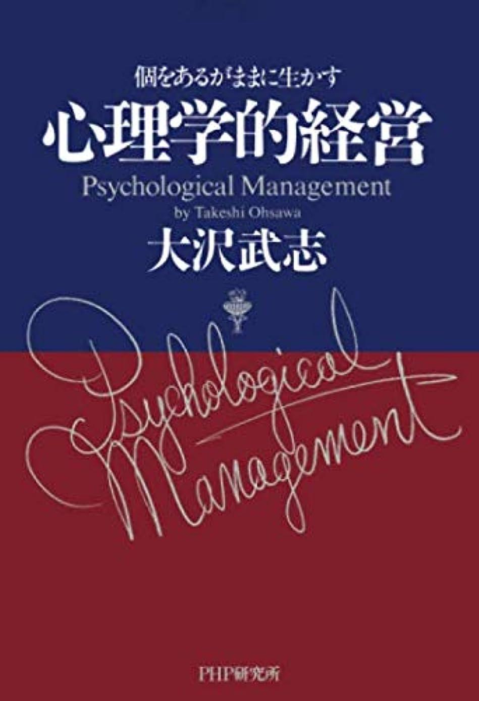 正気小包細分化する心理学的経営 個をあるがままに生かす