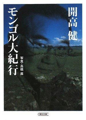 モンゴル大紀行 (朝日文庫)の詳細を見る