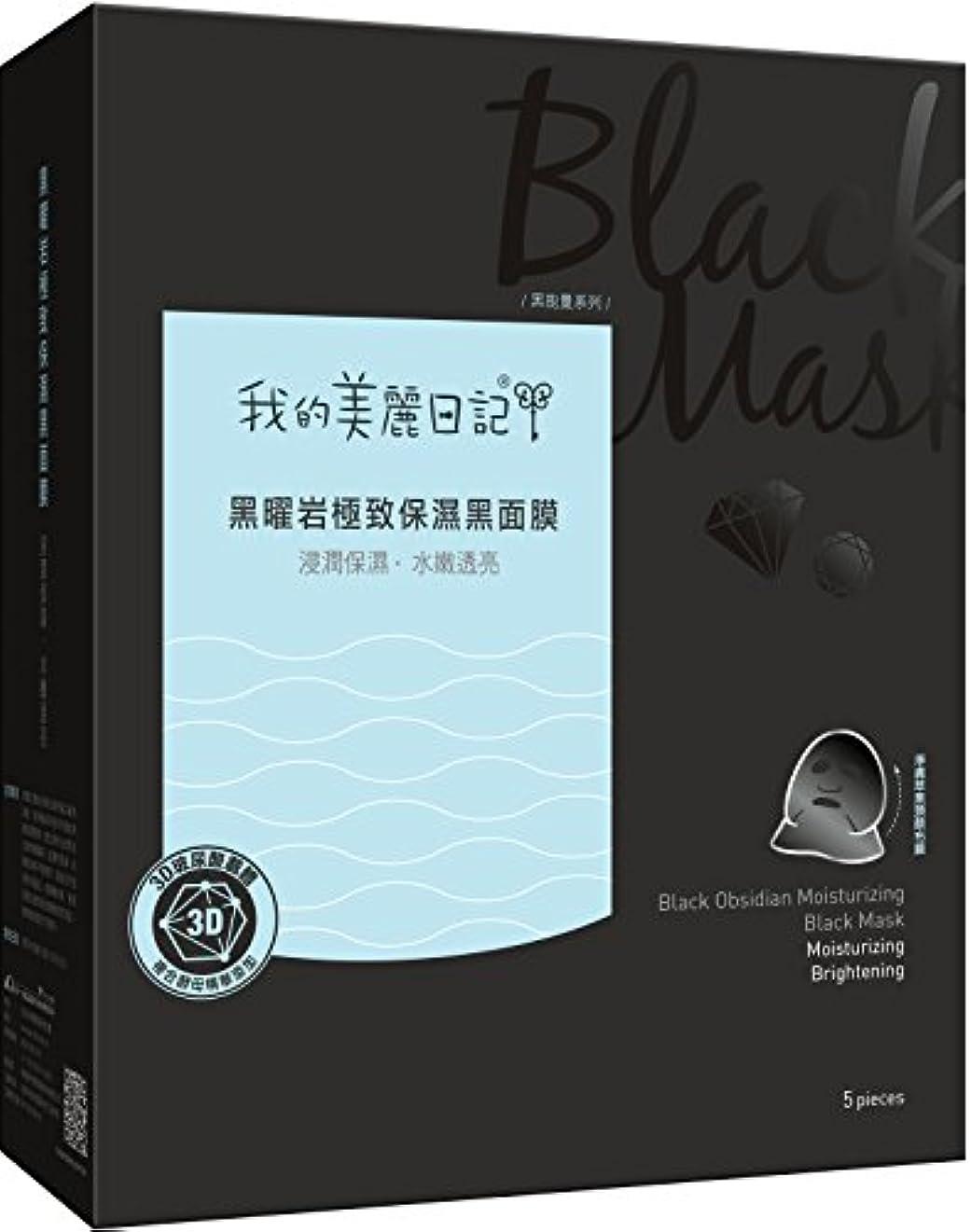 温室ワックスティーム私のきれい日記:黒曜石3Dヒアルロン酸 5枚 【並行輸入品】
