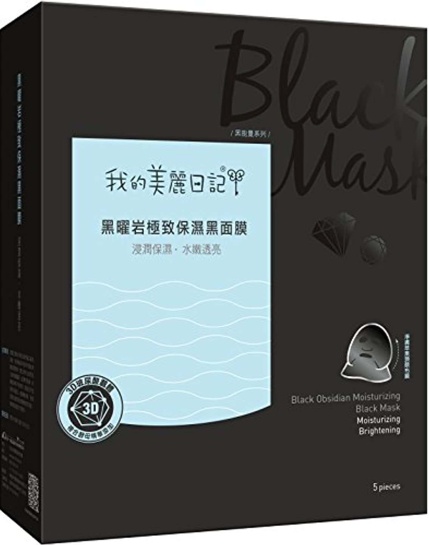 重要製品気になる私のきれい日記:黒曜石3Dヒアルロン酸 5枚 【並行輸入品】